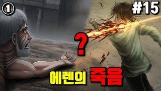 진격의 거인 4기 15…