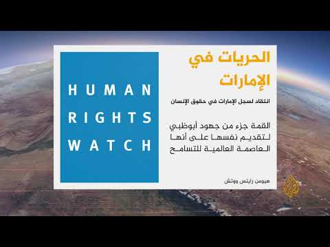 ???? هيومن رايتس ووتش تندد بسجل #الإمارات في مجال حقوق الإنسان وحرية التعبير  - 16:59-2019 / 11 / 12