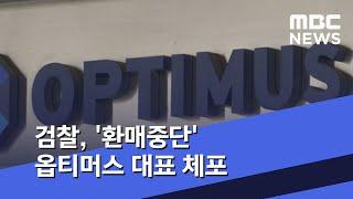 검찰, '환매중단' 옵티머스 대표 체포 (2020.07.05/뉴스투데이/MBC)