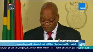 موجز TeN -  الرئيس جاكوب زوما يعلن استقالته في خطاب بثه تليفزيون جنوب أفريقيا الرسمي