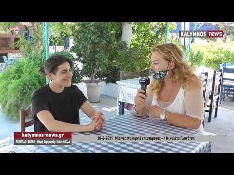 20-6-2021   Μία νέα Καλυμνιά επιστήμονας - η Νικολέτα Γλυνάτση