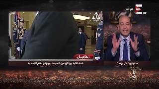كل يوم - تعليق عمرو أديب على القمة الثنائية المصرية الروسية بين الرئيس السيسي ونظيره بوتين