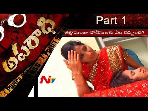 తను ప్రేమించిన వ్యక్తిని ప్రేమించిందని కన్న కూతుర్నే హతమార్చిన కసాయి తల్లి    Aparadi 1    NTV