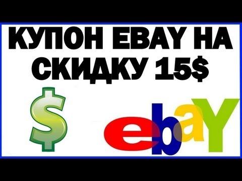 Купоны на скидки ebay com11