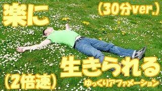 【ゆっくりアファメーション】 2倍速 楽に生きられる (30分ver.) 199式アファメーション