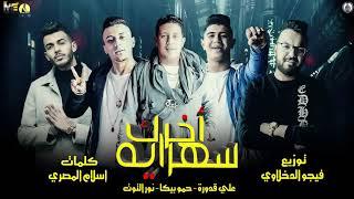"""مهرجان """" أخرك سهراية """" حمو بيكا - نور التوت - علي قدورة - توزيع فيجو الدخلاوي 2020"""