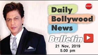 Shah Rukh Khan | Priyanka Chopra | Deepika Padukone | Bollywood News | 21st November 2019 | 05:00 PM