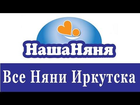 Поиск работы для няни в Иркутске