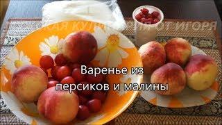Два рецепта вкусного варенья из персиков с добавлением сливы или малины