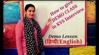 Demo #teaching : #APS #KVS : #Teacher Interview : Demo #Lesson : computer demo teaching