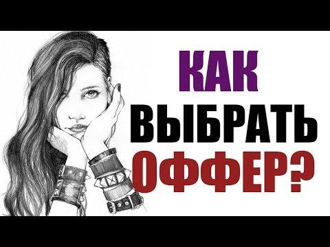 Арбитраж Трафика ВКонтакте для НОВИЧКОВ. КАК выбрать ОФФЕР?