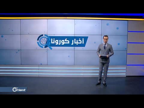 إسرائيل تسجل أكبر معدل للإصابات بكورونا.. وميركل تستعيد شعبيتها  - نشر قبل 11 ساعة