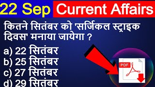 22nd September Current Affairs 2018 in Hindi | Daily Current Affairs