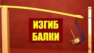 видео Стальная балка: особенности