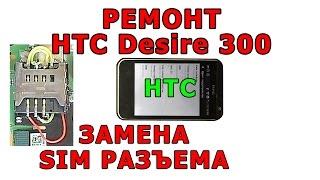 Ремонт HTС desire 300 замена разъема СИМ карты phone repair sim card replace