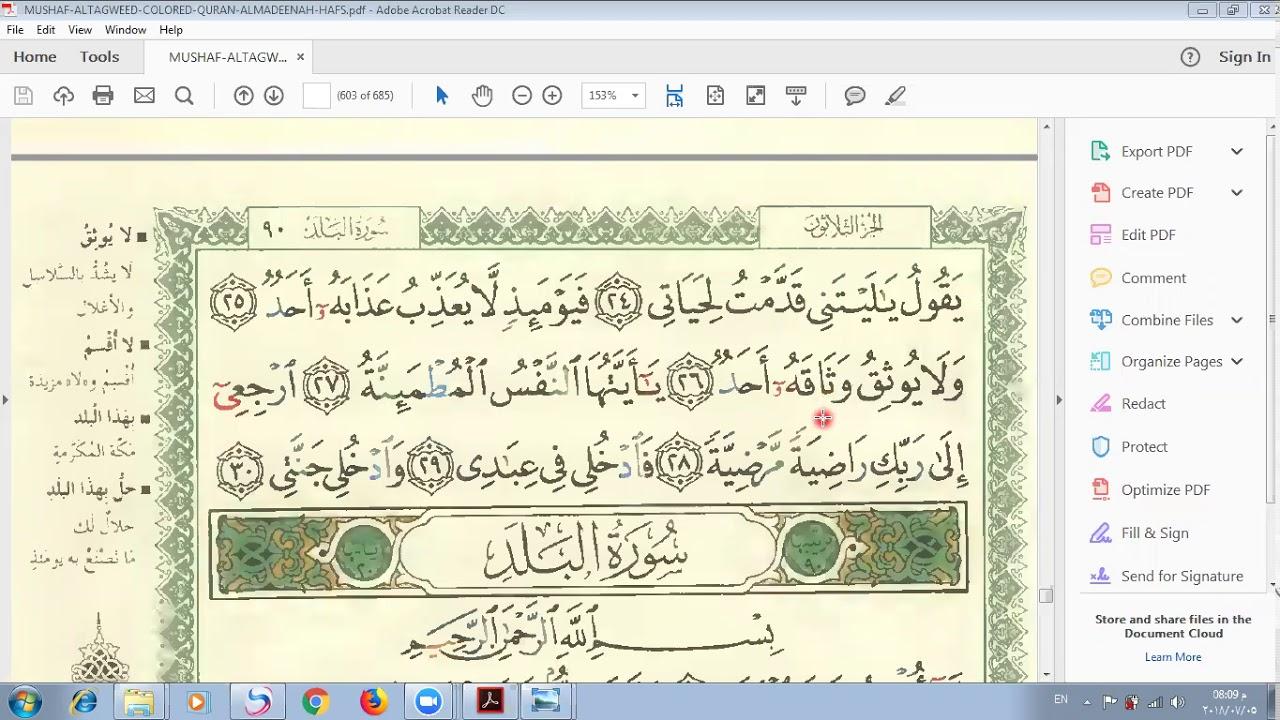 quran pdf hafs