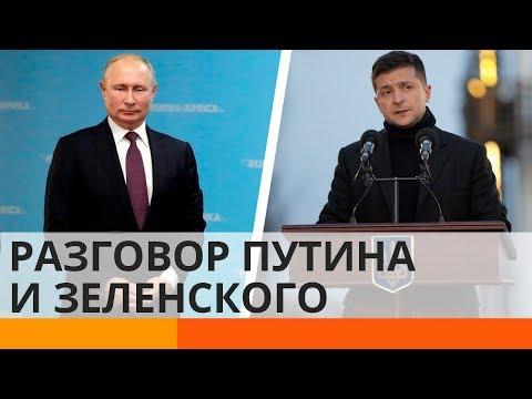 Зеленский и Путин поговорили – о чем?