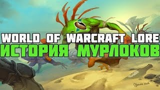 World of Warcraft-История Мурлоков