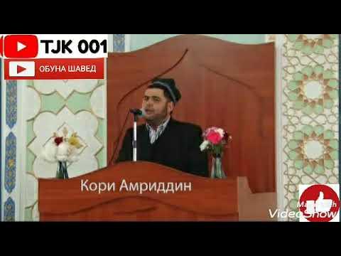 Қори Амриддин, Эмом Ҳусайн