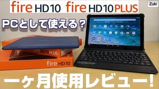 早くも1万円切り!Fire HD10 無印&Plus 1ヶ月間使用レビュー!2端末の使用感の違いは?専用キーボードを使えばPC & ChromeBookのように利用できる?
