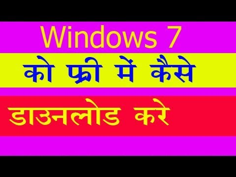 how to get windows 7 free legally