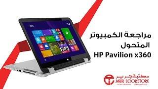 مراجعة الكمبيوتر المتحول HP Pavilion x360