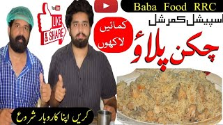 Chicken White Pulao restaurant style/Commercial Chicken Pulao/ Baba Food RRC/ Chef Rizwan CH