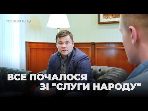 """""""Володя, спробуй"""" - сказав я Зеленському"""" - Андрій Богдан"""