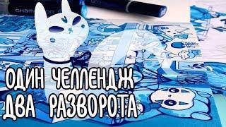 Заполняю скетчбук | Голубая комната и Сара