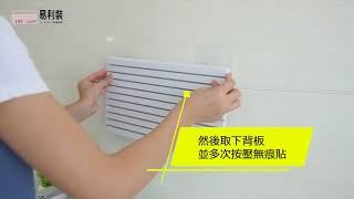 EC079 無痕貼創意DIY多功能置物架 教學示範影片