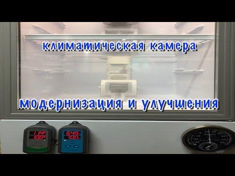 Климатическая камера.Выбор оборудования. Модернизация и улучшения.