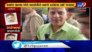 Navlakhi ground rape accused to be taken to Harni police station, Vadodara | TV9GujaratiNews