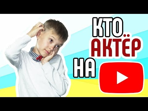 Кто актёр на YouTube? Кто может быть быть актёром вашего YouTube проекта.