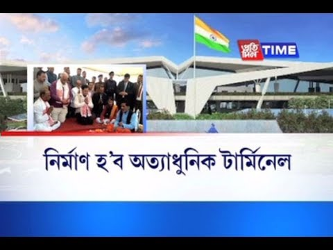 CM Sarbananda Sonowal laid the foundation stone of New Integrated Terminal Building of LGBI Airport