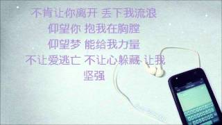 杨丞琳 - 仰望