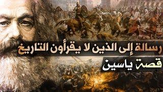 رسالة إلى الذين لا يقرأون التاريخ.. (قصة ياسين)