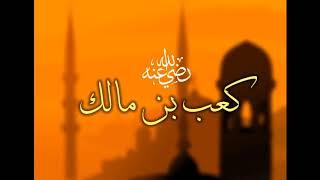 The Story of Ka'b bin Malik رضي الله عنه