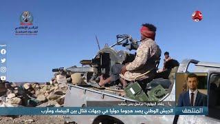 الجيش الوطني يصد هجوما حوثيا في جبهات قتال بين البيضاء ومأرب