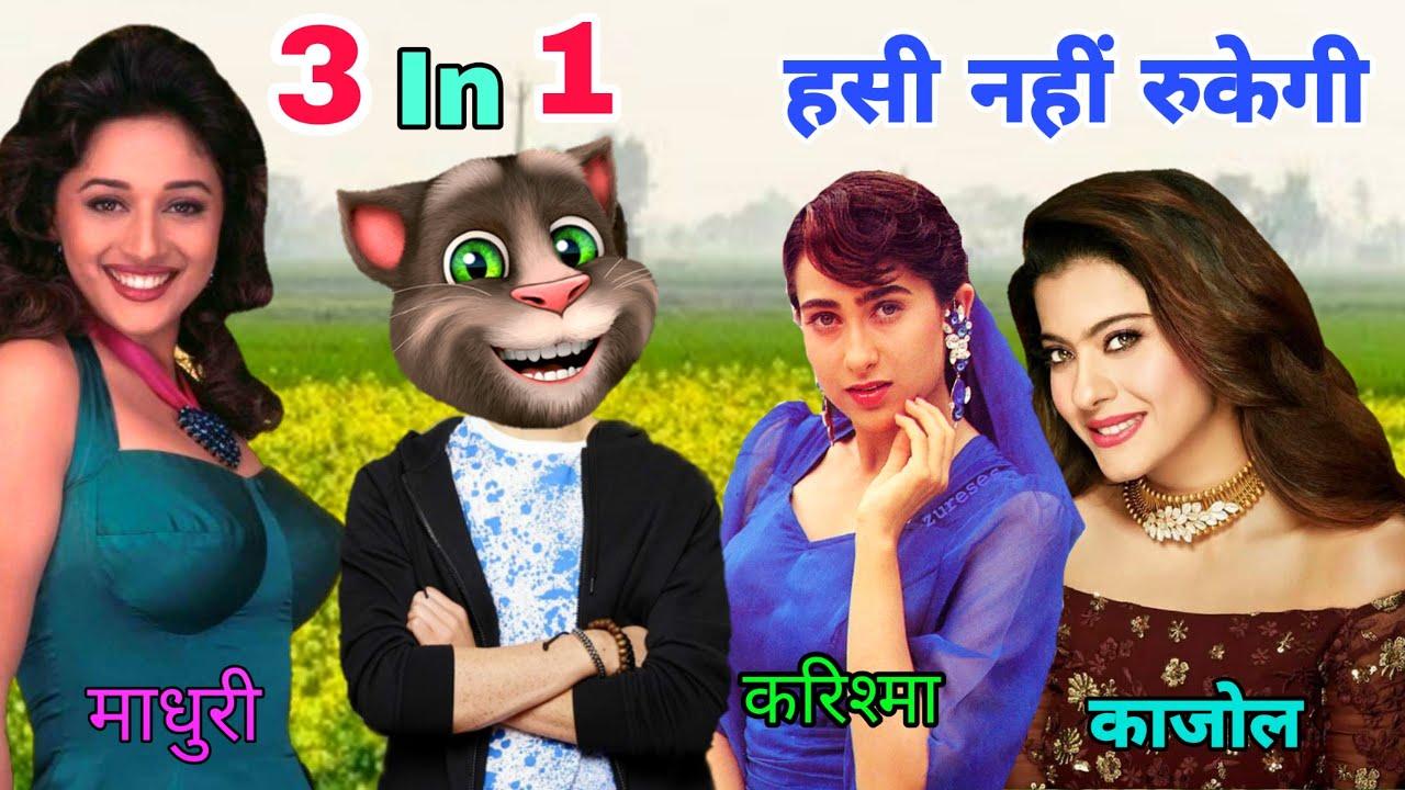 Download माधुरी दीक्षित & करिश्मा & काजोल Vs बिल्लू कॉमेडी।Madhuri All hits Bollywood Song Old 90s।Funny Call