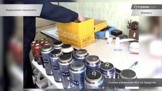 В Ижевске задержали и осудили мужчину изготовлявшего самодельные взрывные устройства