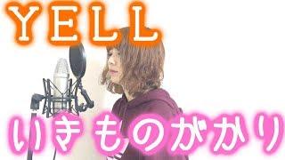 こんにちは☆ ソロでは初めてのいきものがかりさんを ピアノバージョンで...