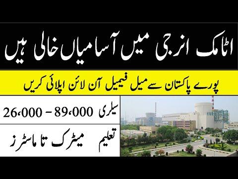 paec-jobs-2020- -pakistan-atomic-energy-jobs-2020-advertisement- -paec-jobs-july-2020-apply-online
