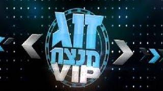 זוג מנצח VIP : עונה 1 פרק שלוש [פרק 3]