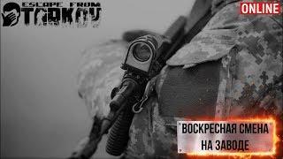 Стрим Escape from Tarkov - Воскресная смена. 18+