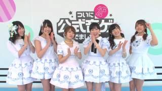 「AKB48 ついに公式音ゲーでました。」アプリゲーム告知映像 / AKB48[公式]
