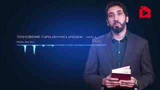 Уроки из Суры Ан-Нас (Люди) 2 часть | Нуман Али Хан