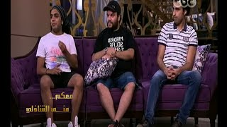 #معكم_منى_الشاذلي | حوار مع الثلاثى على ربيع ومحمد أسامة  ومحمد عبد الرحمن | الجزء الثاني