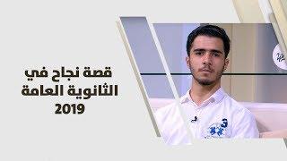 محمد سفيان  - قصة نجاح في الثانوية العامة 2019