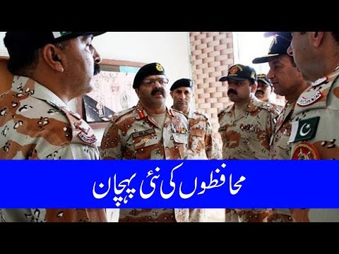 CapitalTV; Change in Pakistan Rangers Sindh uniform for All ranks