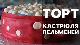 """Необычный Торт """"Кастрюля с Пельменями"""" (рецепт медовика)"""